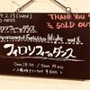 そう、わたしは蕎麦派。 2/13 フィロソフィーのダンス Experimental Forbidden Night Vol.1@ 渋谷 O-nest雑感