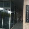 久しぶりに島根県立大学へ