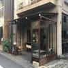 『DIXSANS』人生のプリンに出会えるカフェ - 東京 / 神保町