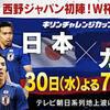 西野ジャパンの初陣!〜同じサッカーファンとして、社会人として、それでも信じる!〜
