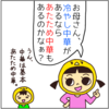 おポンチ家族漫画:冷やし中華