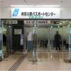 日本大通り駅から「神奈川県パスポートセンター 本所(横浜)」へのアクセス(行き方)