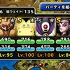 level.825【悪魔系のみ】幻魔の搭・ドメディ攻略