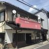 松本 食事処和(かのう)の閉店
