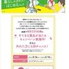 【5/15*5/22】マツモトキヨシ×ココカラファイン×花王 暮らしのきれいはじめるフェア 【レシ/web】