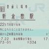 新倉敷駅 普通入場券