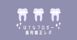 【歯列矯正レポ】リアルな経過記録から医療費控除や食事まで、気になる歯列矯正にまつわる記事を集めました!