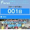 行橋ハーフマラソン、明後日!