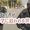 6/14:科学の進歩【ポケトレ FX入門】