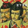 センゴク権兵衛(15) 関東北条家の歴史