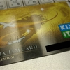 ステイタス獲得&維持の話(KIX-ITMカード)