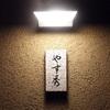「 後楽寿司 やす秀 」一見さんでも安心して過ごせる!常に進化する四谷三丁目の実力店!KOURAKUZUSHI YASUMITSU (64軒目)