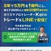 総額30億円を生み出したトレード手法をLINEにお届け