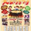 ろまんちっく村で大鍋祭り!3月3日(日)
