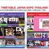 ジャパンエキスポタイランド2017★ピコ太郎来る!!