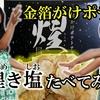 """<UP>キラキラリッチ☆金箔がけポテチ""""煌き塩""""食べてみた!"""