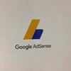 Googleアドセンスのデポジットはいつ入金される?その金額は?