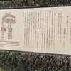 万葉歌碑を訪ねて(その493)―奈良市神功4丁目 万葉の小径(29)―万葉集 巻八 一四八五