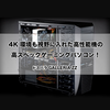 4K環境も視野に入れた高性能機の高スペックゲーミングパソコン! [GALLERIA ZZ]