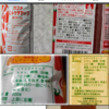 グルテンフリー豆知識① ケチャップ ~醸造酢に注意せよ!~