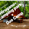 【前編】ひるがの高原キャンプ場 | 設備・サイトなどをご紹介