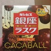 ギンビス 銀座@ラスク CACABALLミルクチョコ