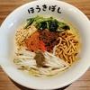 ほうきぼし @関内 美人店主さんで有名な汁なし担々麺の人気店