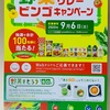 ハピーズ×カゴメ 野菜お買い物リレー ビンゴキャンペーン 9/6〆