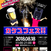(告知)鹿教湯の夏場所  8・18 カケユフェス開催!!