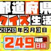 【都道府県クイズ】第249回(問題&解説)2020年2月3日