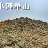 意外と知らない新潟県の最高峰「小蓮華山」へ(蓮華温泉から)