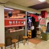 菜心(東区)辛冷し担々麺
