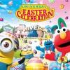 「ユニバーサル・イースター・セレブレーション2020」かわいいイースター大作戦!をテーマに実施される期間限定イベント!