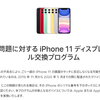 【リコール】iPhone 11でタッチに問題が発生 無償修理プログラムが開始
