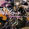 エイルン・ラストコード 〜架空世界より戦場へ〜4