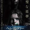 【映画】ヘレディタリー継承~ガチなオカルトホラー、張り巡らされる教団の罠~