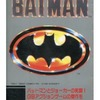 ゲームボーイのバットマン スーパーヒントブックを持っている人に  大至急読んで欲しい記事