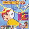 意外と安く買える2007年発売のアニメのDVDBOX  逆プレミアランキング