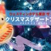 ウェスティンホテル東京【ザ・テラス クリスマスデザートブッフェ】2019年12月のブログ
