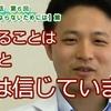 YouTube<一宮西病院>チャンネル【肺がんのお話】最終回『肺がんにならないためには』