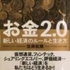 『お金2.0』お金の起源