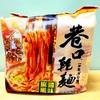 【台湾】濃厚ゴマ風味が美味しい!巷口乾麵 麻醬風味