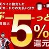 楽天Payに楽天カード設定で実質最大5%還元となる期間限定キャンペーン