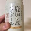 【感想】ウォッカと芋焼酎の「鹿児島ハイボール」がとにかく美味しかった件!