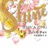 ジェシカ『SHINE』(河出書房新社,2020年 )