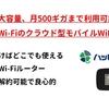 【動画解説有】月500ギガまで使える!ハッピーWi-Fiのクラウド型モバイルWiFiルータ