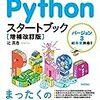 pythonでユーザー名を取得する