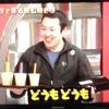 鉾田の「飲む焼き芋」のTV出演が気になっていた