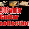 【2018 Winter ギターコレクション@鹿児島】商材情報Vol.1