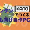 小4女子,(カンタン)自作パソコン作ったった♪☆KANO PC☆